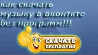 Как скачать музыку в вконтакте без программ!!!(, 2017-05-06T11:30:11.000Z)