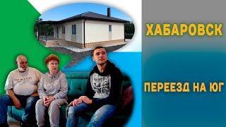Жизнь возле моря, переезд с Хабаровска