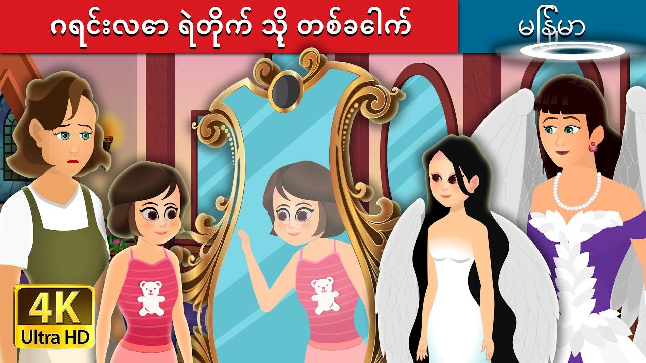 ဂရင်းလော ရဲတိုက် သို့ တစ်ခေါက်  | The Way To Grinlor Story | Myanmar Fairy Tales