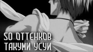 [Не]Трейлер: 50 Оттенков Такуми Усуи