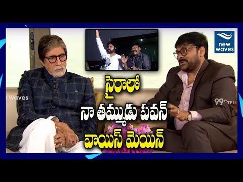 Megastar Chiranjeevi About Pawan Kalyan Voice In Syeraa Movie | Amitabh Bachchan | New Waves