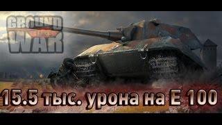 15.5 тис. шкоди на Е 100 в Ground War: Tanks