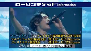 "DEAN FUJIOKA 初の全国ツアー開催!! DEAN FUJIOKA 1st Japan Tour ""History In The Making 2018"" 2018/2/12(月)・13(火) パシフィコ横浜 国立大ホール(神奈川県/L ..."