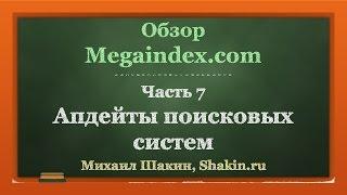 Обзор Megaindex.com. ч 7. Апдейты поисковых систем