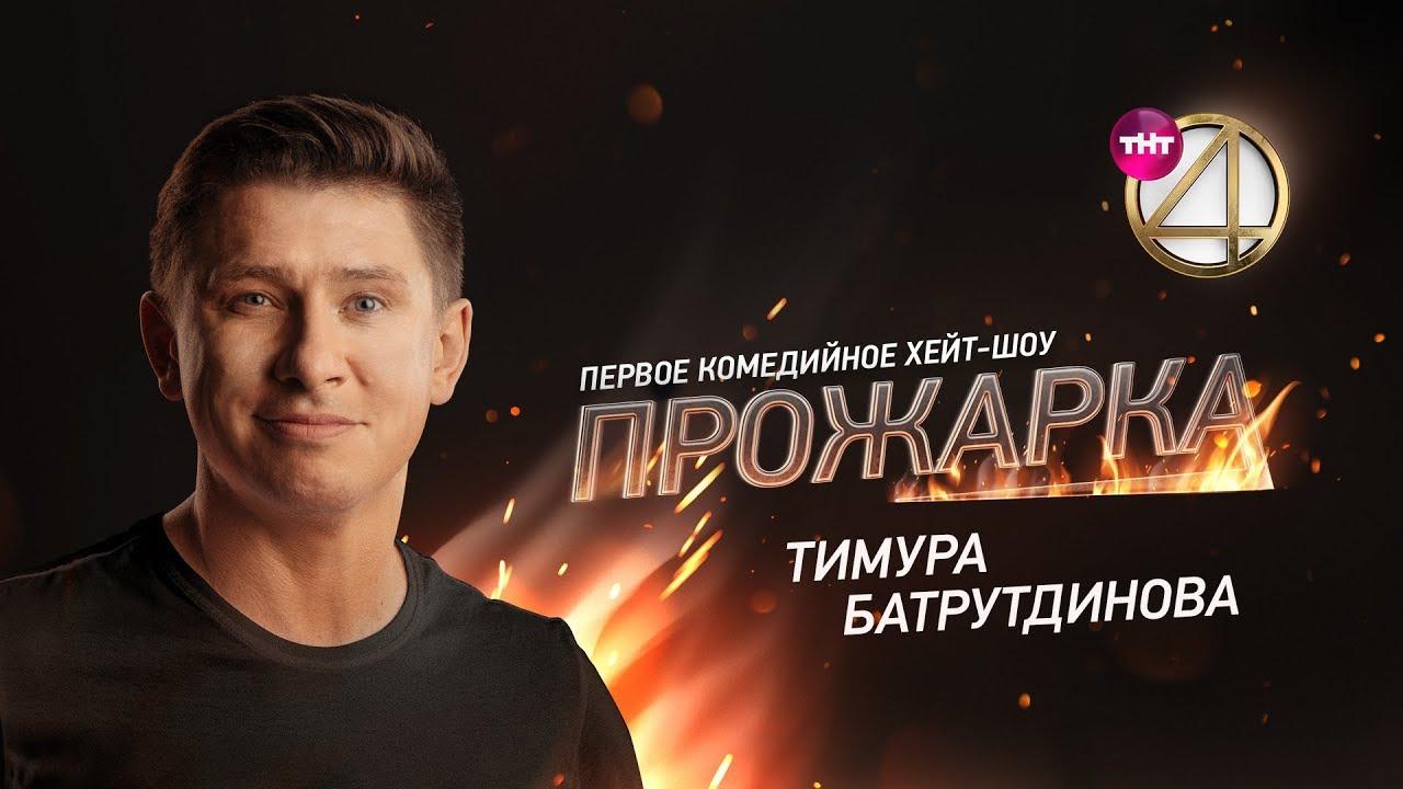 """""""Прожарка"""" Тимур Батрутдинов смотреть онлайн"""