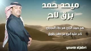 ميحد حمد - برق لاح مع الكلمات HD
