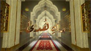 Rah-e-Huda | 22nd August 2020