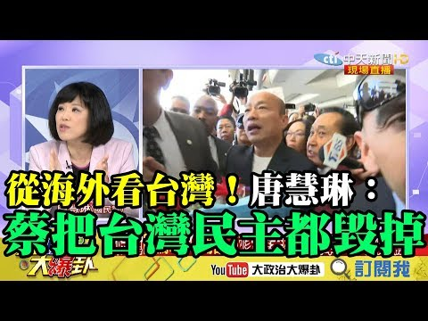 【精彩】從海外看台灣 唐慧琳:蔡英文把台灣民主都毀掉!