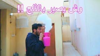 وش يصير اذا حطيت ثلج جاف في اكبر بالونة بالعالم !!