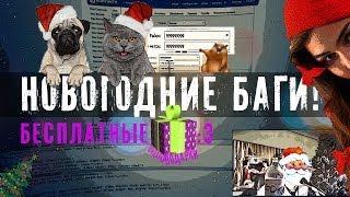 ❄ Бесплатные подарки! ❄ VIP Выпуск! Секреты и БаГи! ✪(, 2013-12-31T20:00:01.000Z)