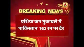 INDvsPAK: Pakistan All Out For 162, India Needs 163 Runs To Win Asia Cup 2018 | ABP News