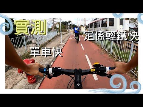【實測】單車可唔可以快過輕鐵?!  |  洪水橋→豐年路