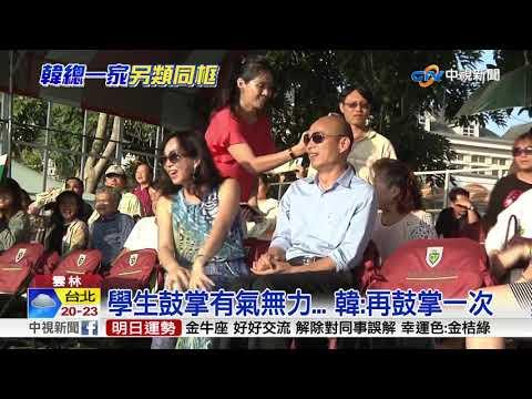 維多利亞學生唱夜襲 韓國瑜夫婦笑歪│中視新聞 20181222