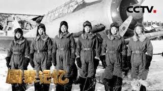 《国家记忆》 20190731 新中国首批女飞行员 受阅典礼| CCTV中文国际