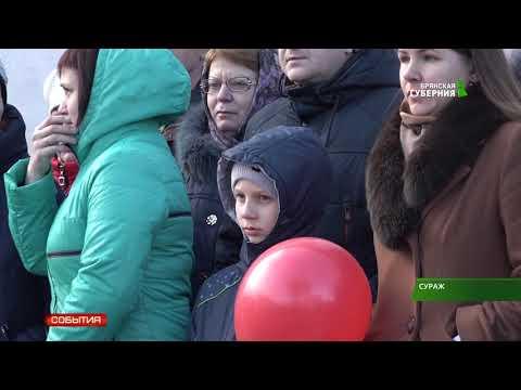 В Сураже открыли обновленный кинотеатр и общественную территорию 16.11.18