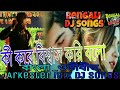 Download Ki Kore Bissas Kori Bolo || Bengali songs || dj song remix ||Arkestra Song//bengali dj remix pro MP3 song and Music Video