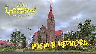 Похід до церкви і ремонт корівника   Fermers Династія проходження