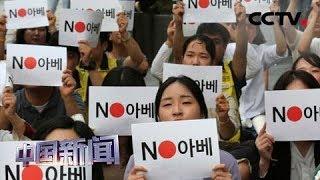"""[中国新闻] 韩日贸易摩擦持续发酵 逾6成韩民众参与""""抵制日货""""   CCTV中文国际"""