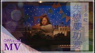 【魚乾】錄音室單曲 - [ 失戀慶功宴 ] _ Official MV (4K畫質)