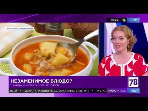 """Мифы и правда о супах в """"Полезном утре"""""""