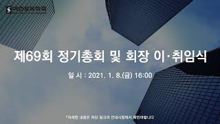 제69회 정기총회 및 회장 이·취임식