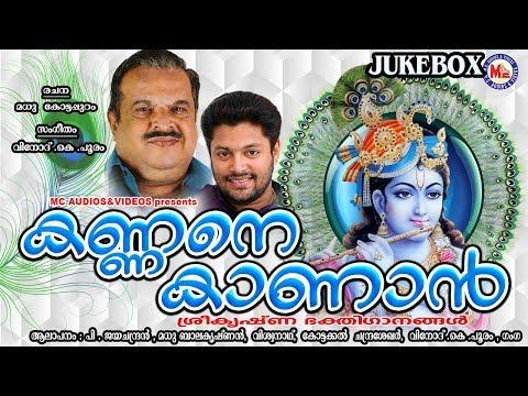 കണ്ണനെ കാണാന് | Kannane Kaanan | Hindu Devotional Songs Malayalam | Sreekrishna Songs