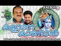 കണ ണന ക ണ ന Kannane Kaanan Hindu Devotional Songs Malayalam Sreekrishna Songs mp3