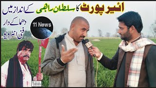Airport interview     New Punjabi Comedy   Funny Video 2021   11 News