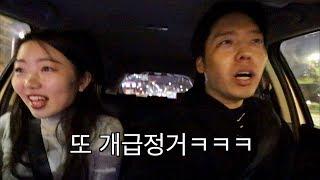 일본여친 운전 연습시키면 빡칠까 안칠까?