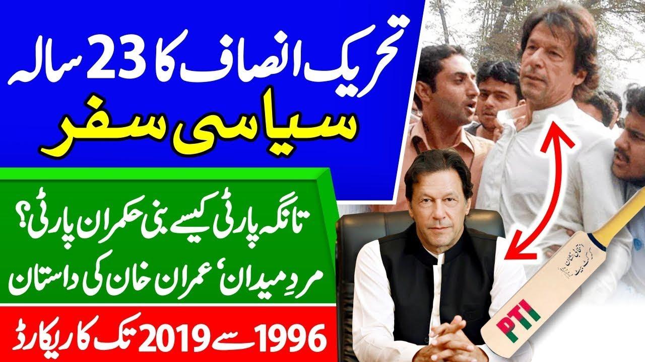 Political Journey of Imran Khan's Pakistan Tehreek-e-Insaf, 1996 to 2019, Arif Alvi, Asad Umar