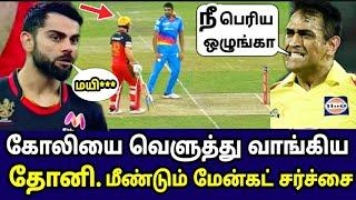 அஸ்வினை திட்டிய கோலிக்கு | தோனி பதிலடி | பரபரப்பு வாக்குமூலம் | Ashwin Mankad Controversial IPL 2020