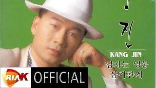 [Official Audio] 강진(Gangjin) - 삼각관계