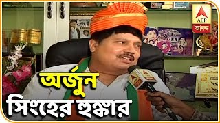Lok Sabha Election 2019: A number of TMC party offices at Bhatpara occupied by BJP| ABP Ananda