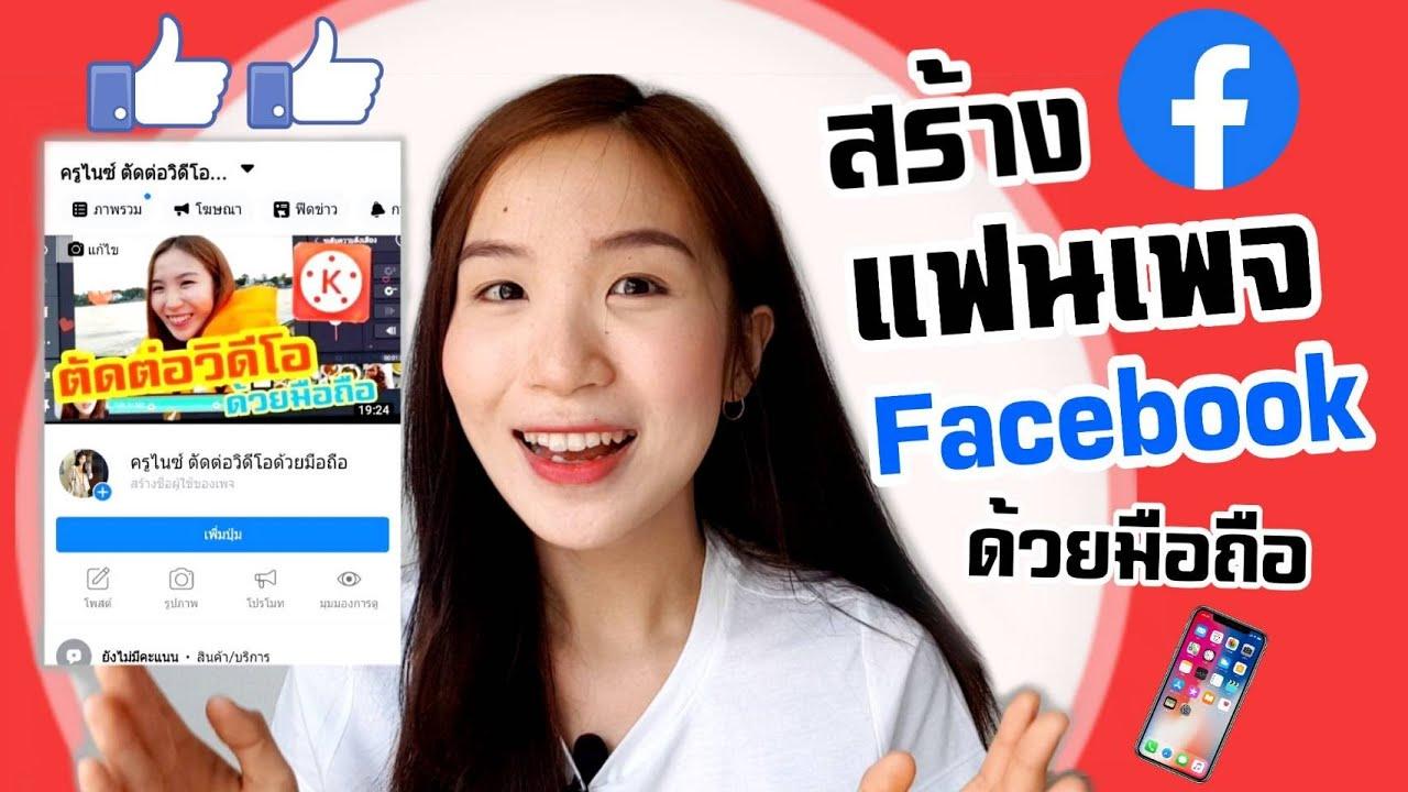สร้างแฟนเพจ Facebook ง่ายๆด้วยมือถือ |Nicetomeetyou