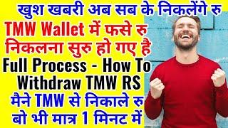 TMW Good News,Withdraw TMW Wallet Money,मैंने TMW में फसे रु निकाले,How to Get Tmw Money in Account.