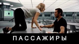 ПАССАЖИРЫ 2016г. - фильм, фантастика, драма смотреть онлайн