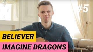 Ваня, научи! IMAGINE DRAGONS - BELIEVER | как играть. Разбор на гитаре