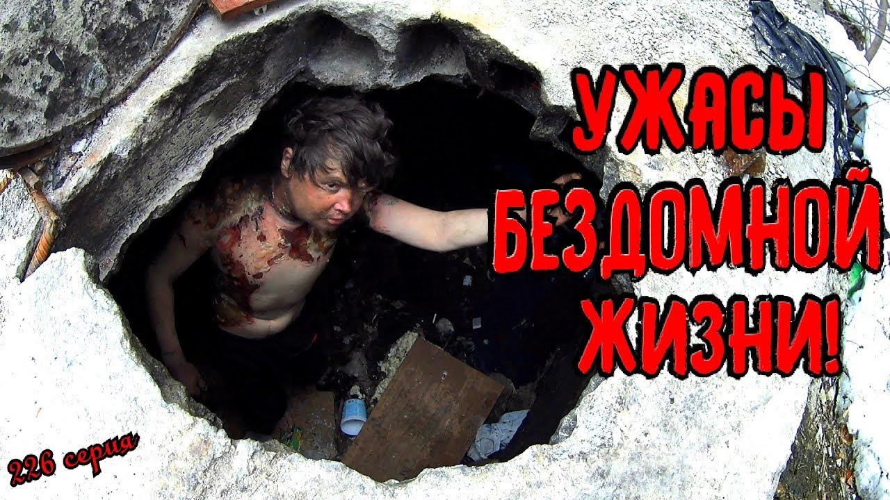 Один день среди бомжей / 226 серия - УЖАСЫ БЕЗДОМНОЙ ЖИЗНИ! (18+)