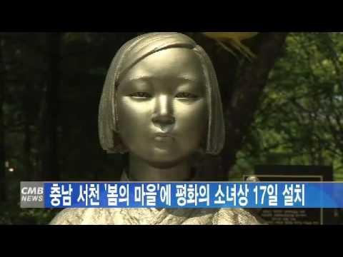 韓国がまた慰安婦像を設置へ 忠南舒川「春の村」に