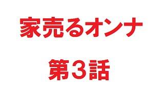 ドラマ【家売るオンナ】を見逃しても今なら2週間無料で視聴♪ 北川景子主...