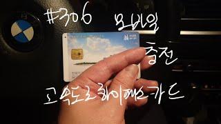 Vlog 306 고속도로 하이패스 카드 모바일 충전 하…