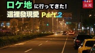【D台湾】大好き!台湾の動画。台湾観光局プロジェクトドラマ。台湾各地...