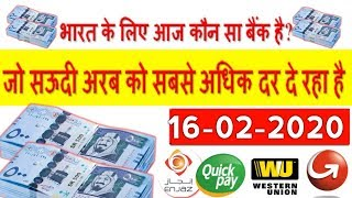 16-02-2020 Saudi riyal exchange rate into Indian currency by today Saudi riyal rate, SAR to INR,
