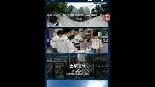 Publication Date: 2017-10-09 | Video Title: 梁文燕紀念中學(沙田)的VR 教件下載方法(instruct