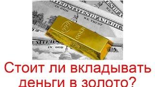 видео Как правильно вложить деньги в золото? Плюсы и минусы вложения денег в золото