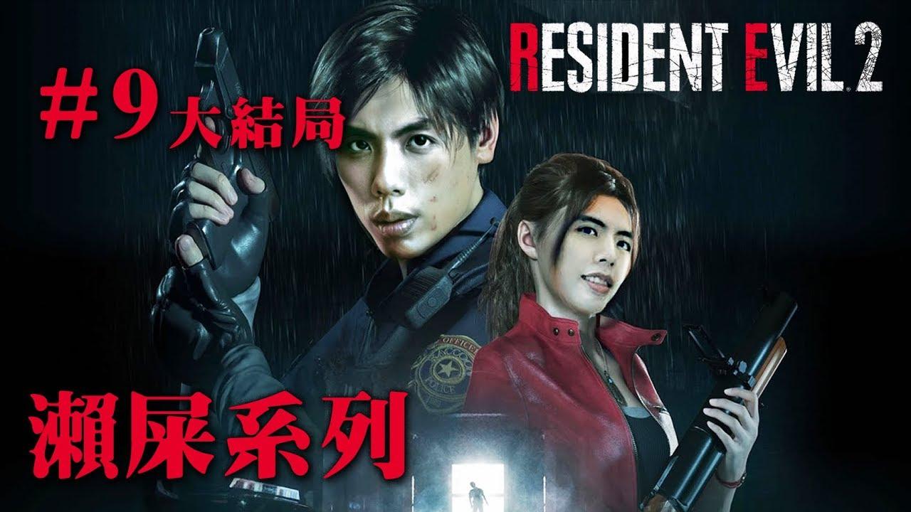 2019-3-28 爆機兄弟 達哥Apex Legends. Resident evil 2 EP9大結局 - YouTube