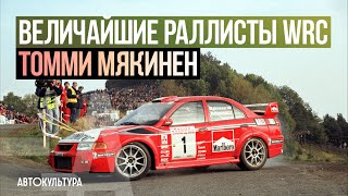 Величайшие раллисты WRC: Томми Мякинен (Tommi Makinen)
