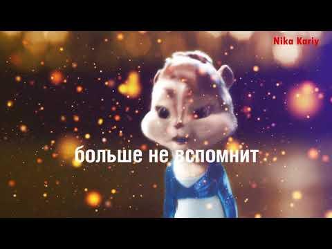 Chipmunks - Грустный денс