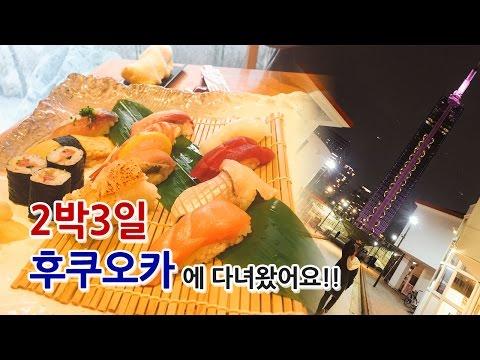 FUKUOKA VLOG★먹고놀고 즐기는 후쿠오카 여행