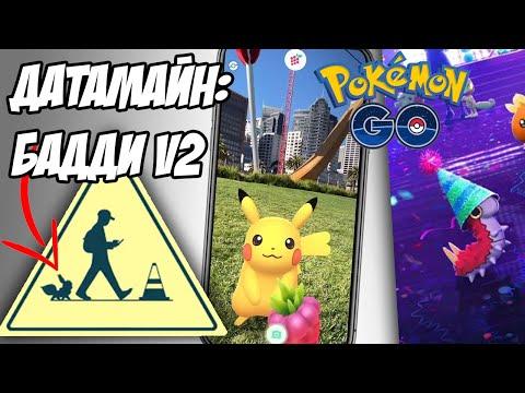 [Pokemon GO] Новости датамайна: Бадди Версия 2 - больше взаимодействий с вашим бадди!
